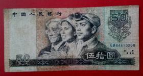 8050纸币一张——八五品(EW84413208)