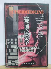 P10544   赛博医学 计算机如何帮助医生和病人提高医疗质量