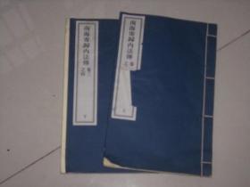 线装木刻书上下册全-------南海寄归内法传 卷1到4