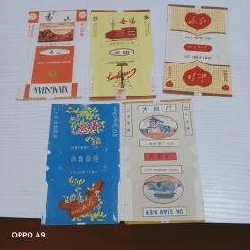 老烟标 (永红、安阳、香山、迎春、大前门)  5张合售  详情请看图片  L071531