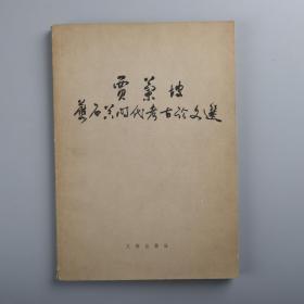著名考古学家、地质学家、中国科学院资深院士 贾兰坡 1984年 签赠李作智《旧石器时代考古论文选》一册(1984年文物出版社初版)HXTX315918