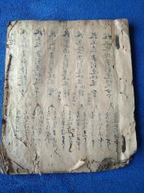 徽州文书,同治八年到民国二年迭年收交租谷账本手抄本一册全。共26.5个筒子页53面,品自定,尺寸20×23㎝。