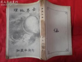 光绪平装书《世界地理》光绪29年,1厚册全,16开,厚2cm,长23cm15.5cm,内有大量画册,作新社藏版,品相保持完好如图。