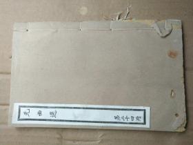 杜牧之诗酒扬州梦杂剧等两种一册(有4面精美老版画)