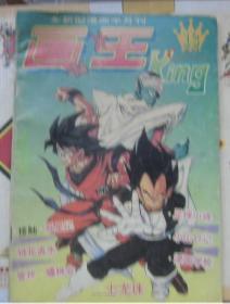 全新型漫画半月刊画书大王 1994.5(总第13)  P48