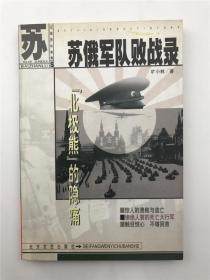 王万慧钤印旧藏《苏俄军队败战录》(具体如图)【200722 08】