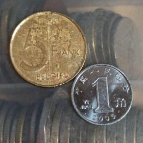 比利时硬币 1998年5法郎 世界硬币外国硬币纪念币