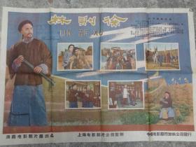 电影海报《林则徐》50年代,一张,中国电影发行放映公司,2开,品好如图。