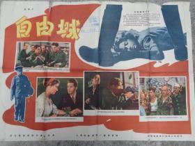 电影海报《自由城》50年代,一张,中国电影发行放映公司,2开,品好如图。