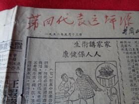 老报纸《井冈山报》1952年5月13日,4开1张,品好如图。