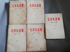 《毛泽东选集》1967年印刷白皮版本-1-5册五册合拍!