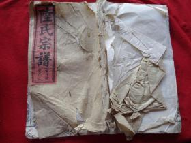 活字本《陆氏宗谱》清,1册(卷7),大开本,白纸精印,品如图。