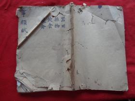 明刻本《事类赋》明,1厚册(卷14---18),大开本,品好如图。