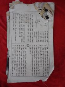 民国精印字帖《九成宫礼泉铭》民国,1册,册页,16面,品好如图。