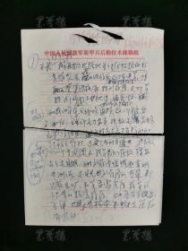 开国中将 程世才 手稿《川陕红军及洲河激战》一份四页HXTX315753