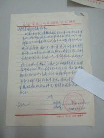 1976年信札一页 中国民人解放军某部队煤矿至中上气象局政治部宣传处