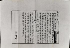 江-瀚旧藏:近现代著名教育家、学者、诗人 江瀚 毛笔手稿《史部备遗录》一页HXTX316098