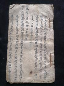 清代手抄本  中医类 (奇方便方)前有残缺  共计100个方子