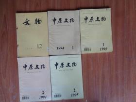 期刊《中原文物》90年代,5本合拍,孙传贤编,16开,品好如图。