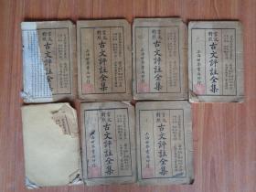 线装书《古文评注全集》民国15年,7册(卷1,3---5,9,11---12),白纸精印,品如图。
