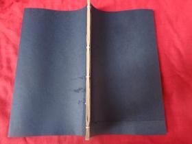 明刻本《野客》明,1厚册(卷21),大开本,品好如图。