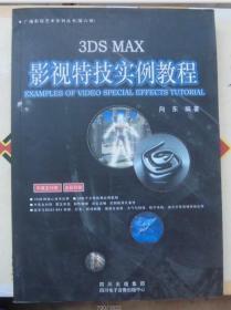3DS MAX影视特技实例教程(无光盘)  P48