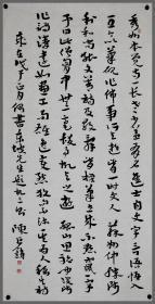 【陈巨锁】山西省书法家协会副主席 书法