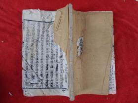 线装书《四书鸿裁》清,1册(卷12),白纸精印,品如图。