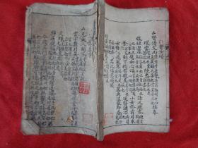 线装书《书名不祥》清,1册(卷下),品如图。
