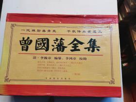 《曾国藩全集》(一盒精装16册全)