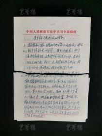 开国中将 程世才 手稿《关于反三路围攻的材料》一份五页HXTX315751