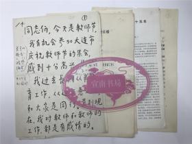 楚图南旧藏:楚图南亲笔修改教师节等讲话稿一组合拍(蓝黑色钢笔均为亲笔字迹,具体如图)【200724B 14】