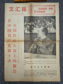 七十年代精品老报纸:文汇报 1973年9月1日(附8开毛像、周恩来在中国共产党第十次全国代表大会上的报告图文等)