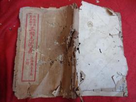 线装书《第一才子书》清,1厚册(卷3),品如图.。