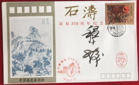 著名书画家程十发亲笔签名封。中国画家系列封。具体如图。