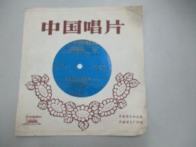 中国唱片社出版 薄膜老唱片一张 《红军不怕远征难 3-4面》 尺寸17.5/17.5厘米