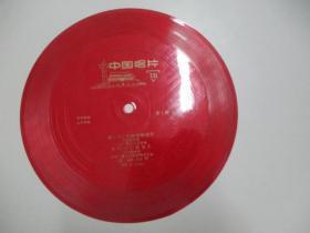 中国唱片社出版 薄膜老唱片一张 《歌唱咱们解放军、为咱亲人补军装 等》 尺寸17.5/17.5厘米