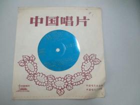 中国唱片社出版 1979年薄膜老唱片一张 电吉他独奏《 划般歌、花儿为什么这样红 等》 尺寸17.5/17.5厘米