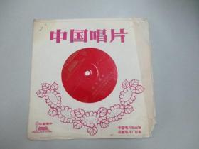 中国唱片社出版 薄膜老唱片一张 乐器合奏《壮锦献给毛主席》马骨胡齐奏《 壮乡春早》尺寸17.5/17.5厘米