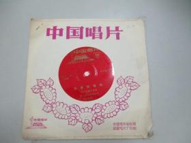 中国唱片社出版 薄膜老唱片一张 板胡独奏《队里来了新社员》双千斤二胡独奏《 草原新牧民》尺寸17.5/17.5厘米