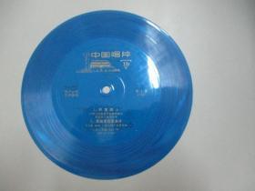 中国唱片社出版 薄膜老唱片一张 《野营路上、女电焊工之歌 等》尺寸17.5/17.5厘米