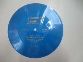 中国唱片社出版 1977年薄膜老唱片一张 英语教学片《初级班第一部分 12、13课》尺寸17.5/17.5厘米