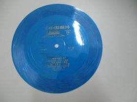 中国唱片社出版 薄膜老唱片一张 木琴独奏《我爱北京天安门、火车向着韶山跑 等》尺寸17.5/17.5厘米