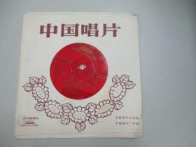 中国唱片社出版 薄膜老唱片一张 评弹对唱《常青指路》 尺寸17.5/17.5厘米