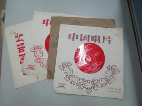 中国唱片社出版 薄膜老唱片4张 《舞剧 天鹅湖选曲:1-2、5-6、9-12面》 尺寸17.5/17.5厘米