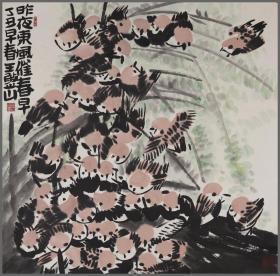 王憨山,湖南人,著名国画大师,群雀图书画