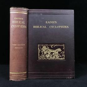 约19世纪末 英国神学家约翰·埃迪《圣经百科全书》 27幅插图 漆布精装18开