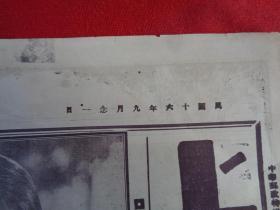 民国娱乐明星报纸《上海画报》民国16年9月1日,1张,4开,品如图