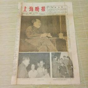 1966年8月23日《上海晚报》第1号(因破四旧,新民晚报改名上海晚报后的第一期,也属于创刊号性质)