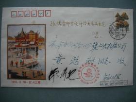 《孙传哲邮票设计绘画作品展览》 著名画家、邮票设计家【孙*传哲】签名封/签名实寄封/纪念封
